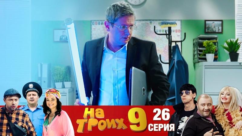 ▶️ На Троих 9 сезон 26 серия🔥 Юмористический сериал от Дизель Студио Мемы 2021 и приколы 2021