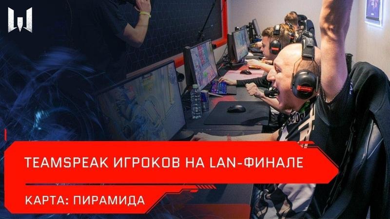 Турнир Teamspeak игроков на LAN финале Open Cup XV Карта Пирамида
