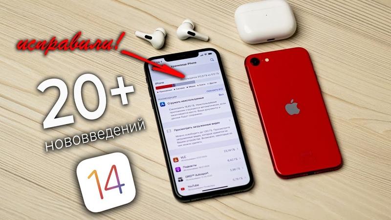 Полный обзор iOS 14 beta 3 за что любить и ненавидеть iPhone 12 с 5,4 дюймовой IPS матрицей быть