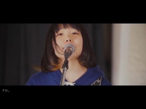 ネクライトーキー MV「オシャレ大作戦」
