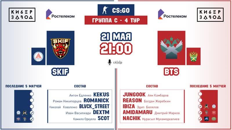 CS:GO | Skif - BTS (РТА) | Групповой этап