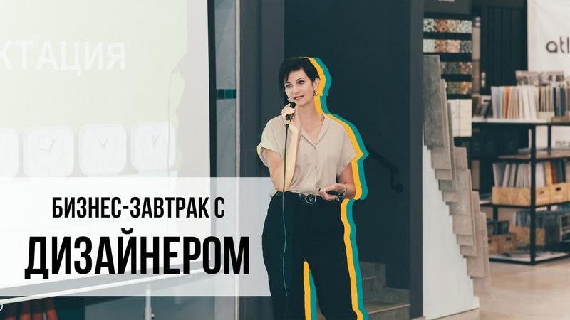 Бизнес-завтрак с дизайнером Анной Геращенко