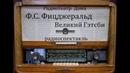 Великий Гэтсби. Ф.С.Фицджеральд. Радиоспектакль 1977год.
