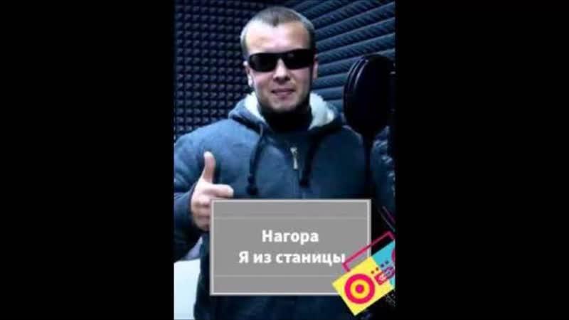 Нагора Я из станицы RusAV Remix 2020