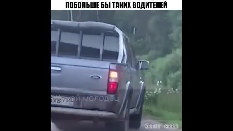 Побольше бы таких водителей