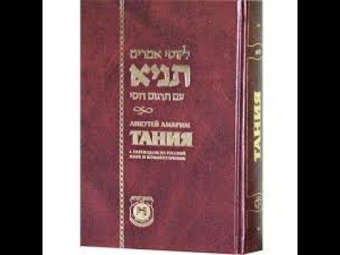 Книга Тания 25е Святое послание рав Даниэль Булочник