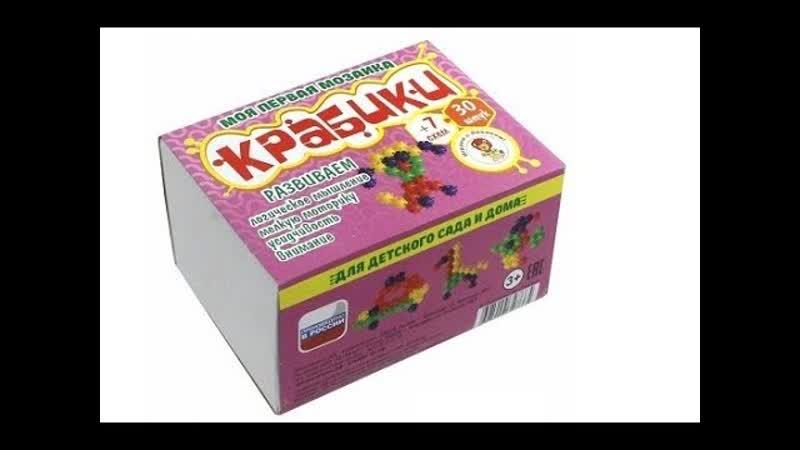 Моя первая мозайика Крабики 30 деталей серии Играем с Лёвиком от издательства Улыбка