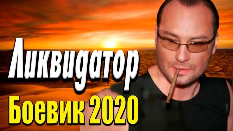 Фильм о том как отжать бизнес Ликвидатор Русские боевики 2020 новинки