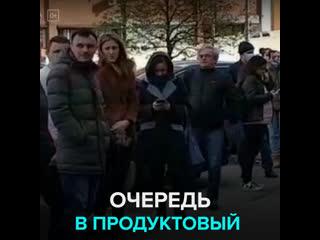 Люди стоят в очереди на улице, чтобы попасть в продуктовый магазин  Москва 24