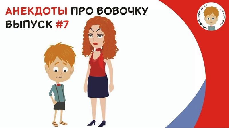 Выпуск 7 Улетные Вовочкины Анекдоты Веселые анекдоты про Вовочку