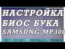 Как зайти и настроить BIOS ноутбука Samsung mp300 для установки WINDOWS 7 или 8 с флешки или диска.