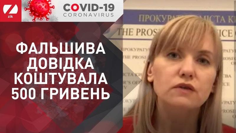 Фальсифікували довідки про відсутність COVID-19 У прокуратурі Києва розповіли деталі бізнесу