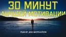 Мотивация-фильм 30 МИНУТ САМОГО ЛУЧШЕГО! Измени свою жизнь - поддерживаю как информационный продюсер. Макс Стоялов