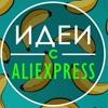 Идеи с Aliexpress