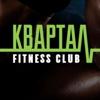 Квартал fitness сlub