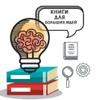 Книги нашей Земли   Развитие разума