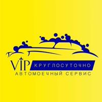 Вип Автомойкин