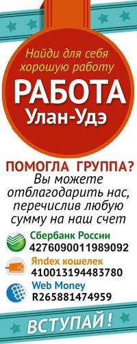 Работа в  Улан-Удэ  ВАКАНСИИ 03