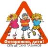 Осторожно: дети!