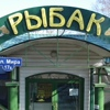Магазин РЫБАК, РЫБАЛКА, ВОЛОГДА