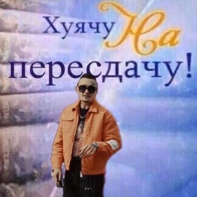 Ярослав Полтосиков