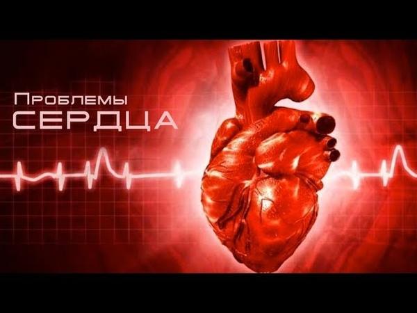 05 Проблемы сердца Непрощение