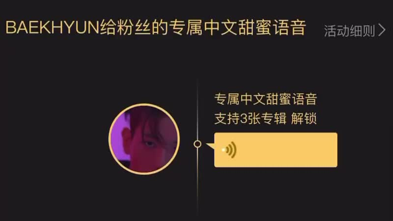[VIDEO] 200525 Audio Massage for QQ Music @ EXO's Baekhyun