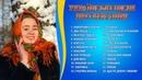 Українські пісні про кохання. Пісні про любов, про долю, про чари кохання. Українська музика і пісні