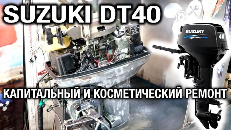 ⚙️🔩🔧Капитальный и косметический ремонт лодочного мотора SUZUKI DT40