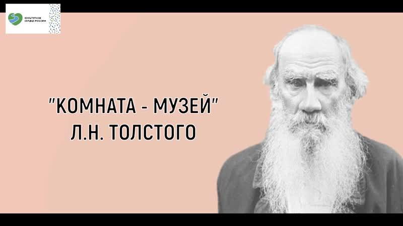 комната-музей Л.Н.Толстого.mp4 (720p).mp4