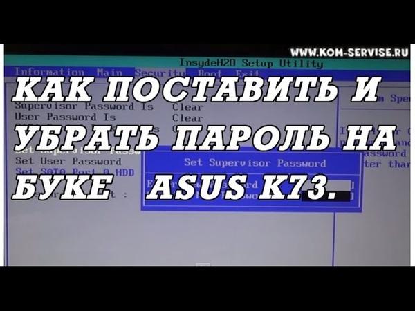 Как поставить и поменять пароль на биосе ноутбука Asus k73 и как зайти в BIOS ноутбука