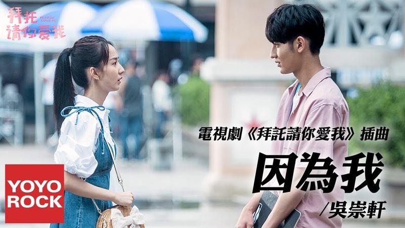 吳崇軒《因為我》 拜託請你愛我 Please Love Me OST電視劇插曲 官方動態歌詞MV 無損