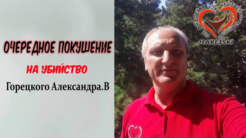 Очередное Покушение на Убийство Горецкого Александра В