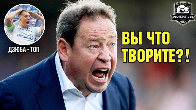 СЛУЦКИЙ уничтожает судей ДЗЮБА забил по правилам
