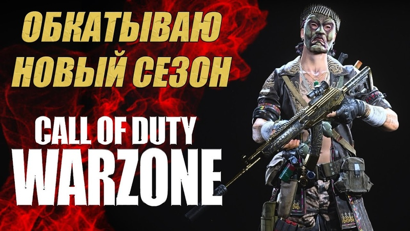Новый Сезон Call of Duty WarZone➤Лучшее оружие Call of Duty WarZone➤Стрим Warzone➤Топ игрок Warzone