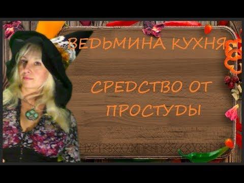 Средство от простуды Ведьмина кухня с Наталией Рунной
