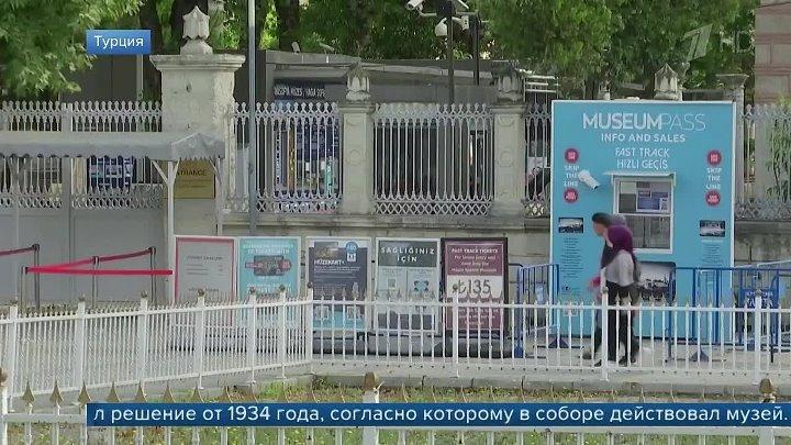 Собор Святой Софии в Стамбуле вновь станет мечетью