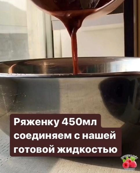 Десерт из ряженки.
