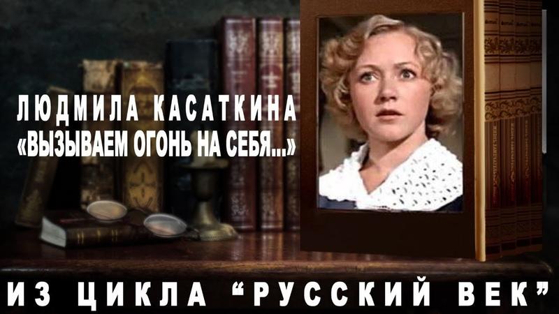 Людмила Касаткина Вызываем огонь на себя Из цикла Русский век
