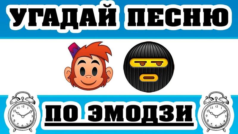 Угадай Песню по Эмодзи за 10 Секунд Русские Песни Где Логика