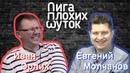 ЛИГА ПЛОХИХ ШУТОК 1 | Евгений Молчанов х Иван Эрлих stayhome