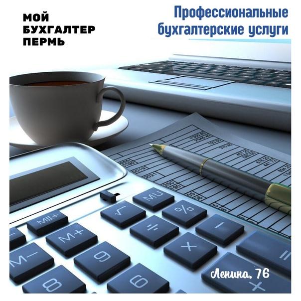 Работа бухгалтера в перми на сегодня
