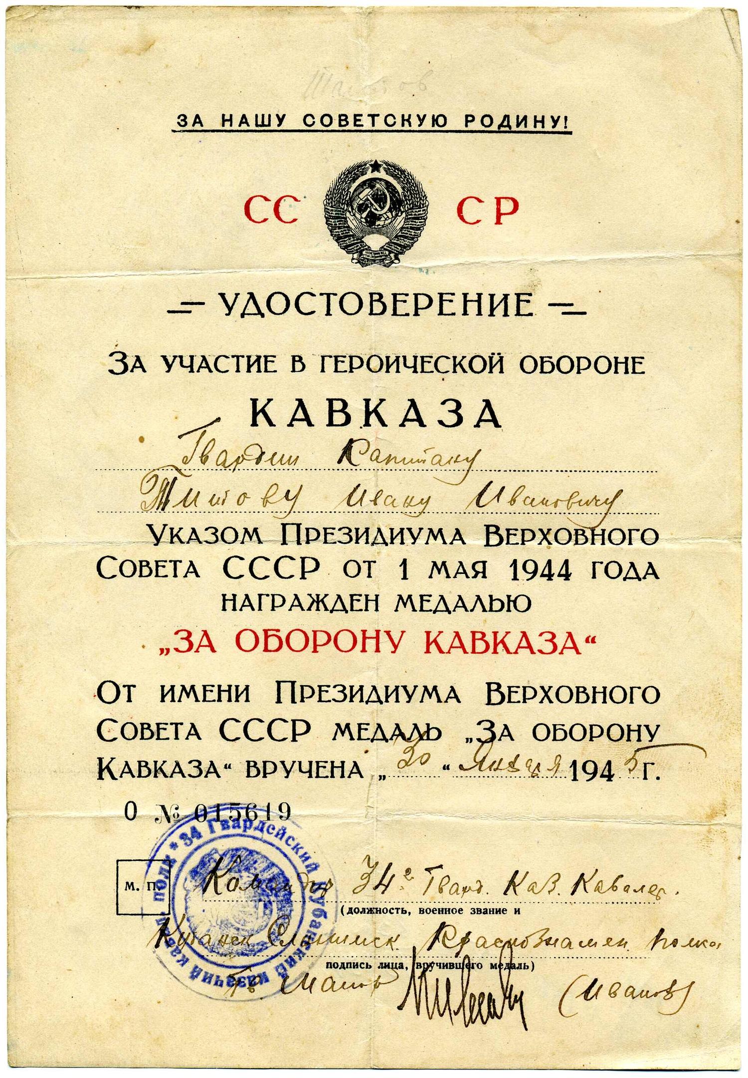 Анапчане – казаки 4-го гвардейского Кубанского казачьего кавалерийского корпуса., изображение №7
