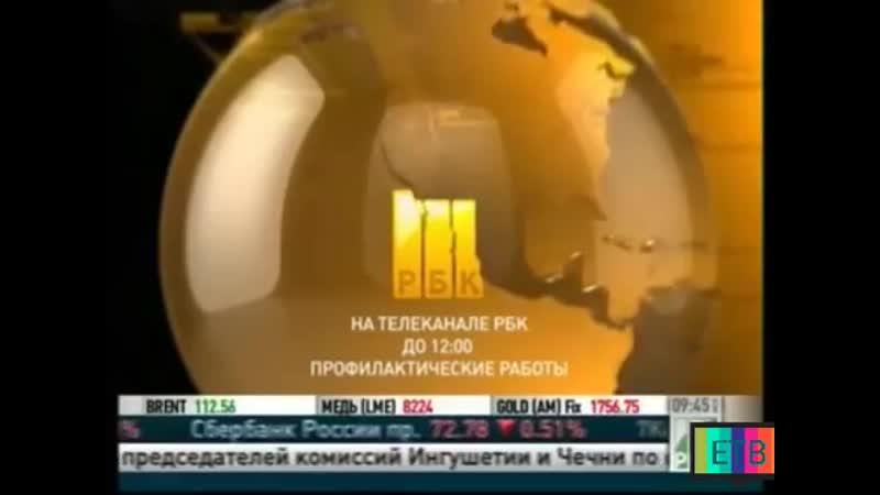 Все заставки телеканала РБК (2003-2019)