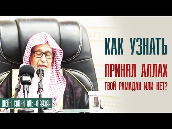 Шейх Салих аль Фаузан Хочешь ли ты узнать принялся твой Рамадан или нет