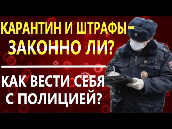САМОИЗОЛЯЦИЯ КАРАНТИН БЕЗ ШТРАФОВ Как говорить с полицией Консультация юриста Антона Долгих