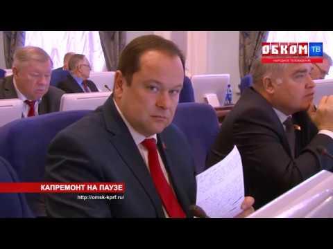 Хроника дня Капремонт на паузу 01 06 2020