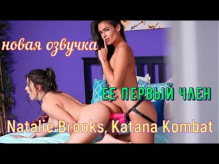 Natalie Brooks, Katana Kombat - Ее Первый Член (brazzers, sex, porno, blowjob,milf инцест мамка озвучка перевод на русском)