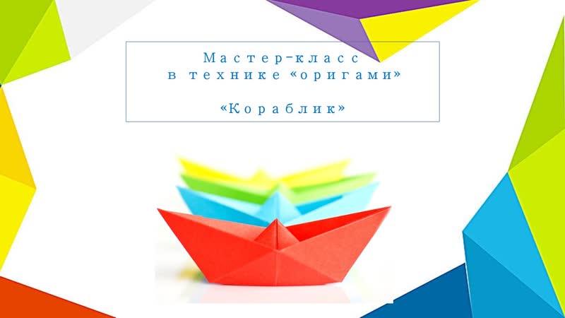 Мастер класс в технике оригами Кораблик