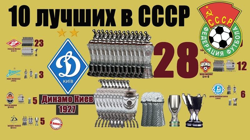 И ВСЁ ЖЕ! У КОГО БЫЛО БОЛЬШЕ ТРОФЕЕВ В СССР? У лучших клубов - 100 кубков и 350 игр в еврокубках